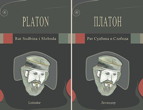 Platon - Rat Sudbina i Sloboda