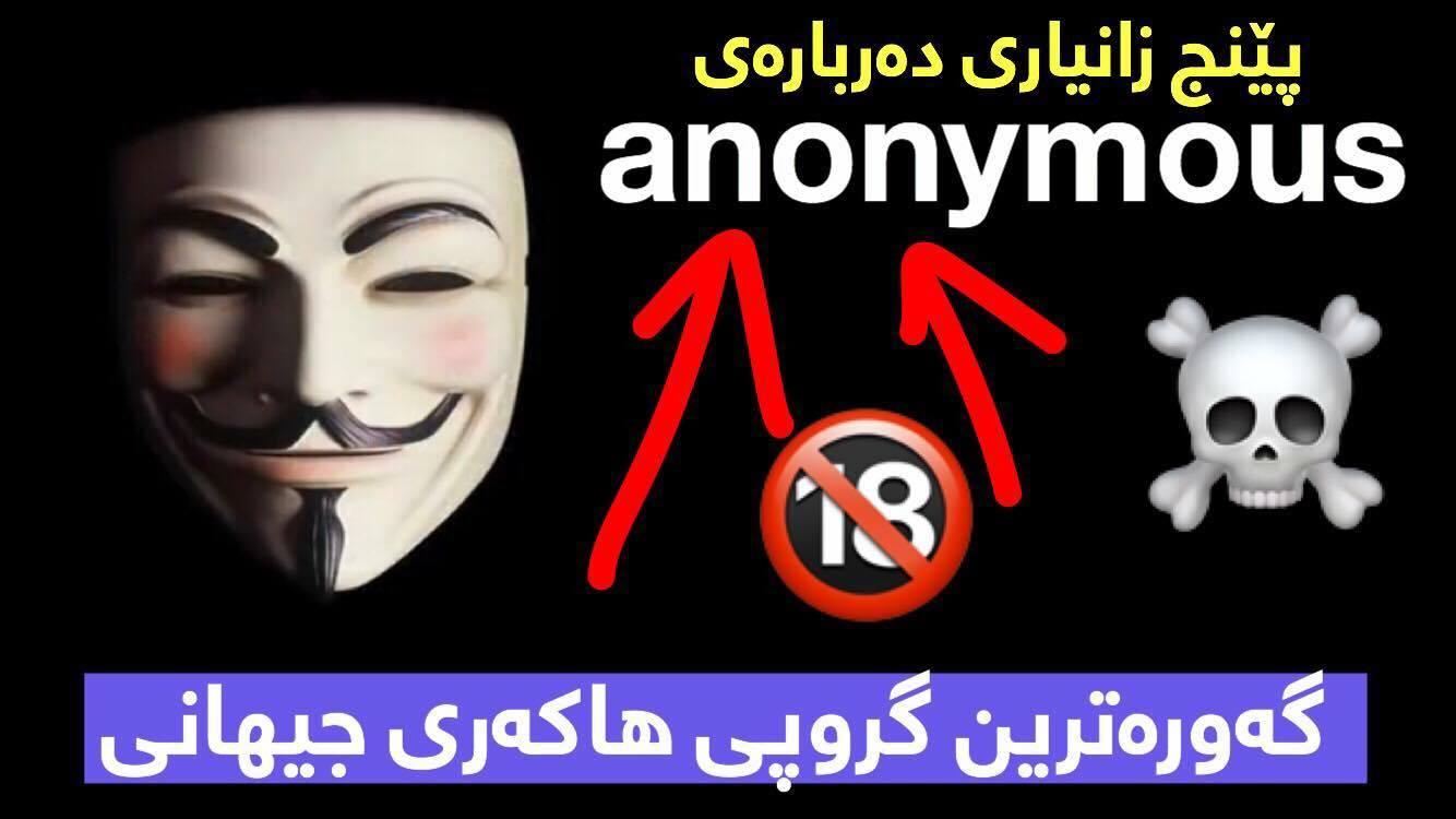 ئەم گروپە هاكەرەو گەورەیە كێنن  anonymous?