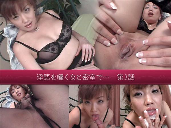 Jukujo-club 6932 熟女倶楽部 6932 淫語を囁く女と密室で… 第3話