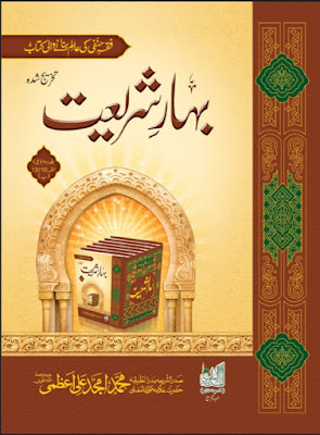 Download: Bahar-e-Shariat Volume 2 (Part – 10 to 13) pdf in Urdu
