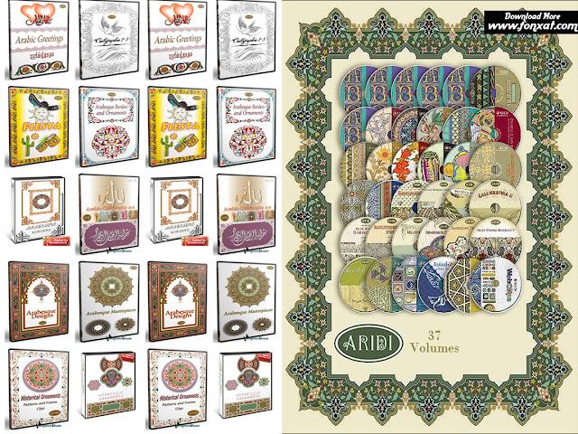 37 اسطوانة تحتوى على 20 الف تصميم اسلامى متنوع