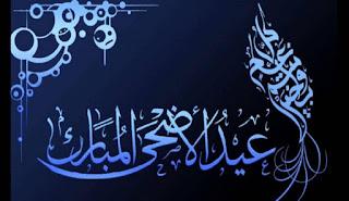 موعد العيد الكبير 2018-1439 وموعد وقفة عرفات, تاريخ عيد الاضحى, موعد عيد الاضحى