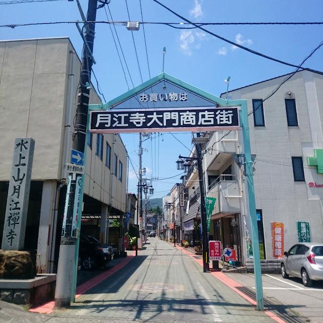 下吉田 月江寺大門商店街