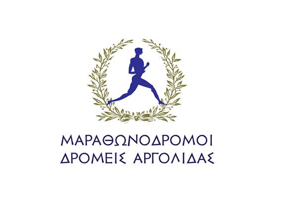 """Έρχεται ο """"1ος Δρόμος Αρβανιτιάς - Καραθώνα"""" την Κυριακή 1η Ιουλίου στο Ναύπλιο"""