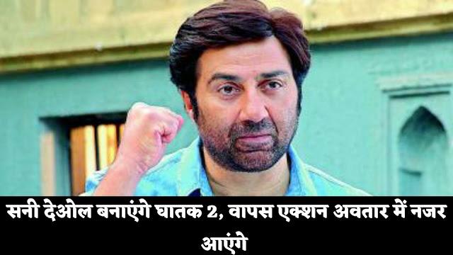 hindi film,sunny deol movie,ghatak movie,ghayal 2,ghatak lethal,