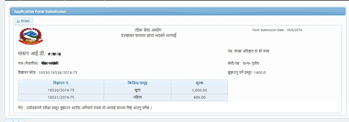 loksewa online form fill procedure