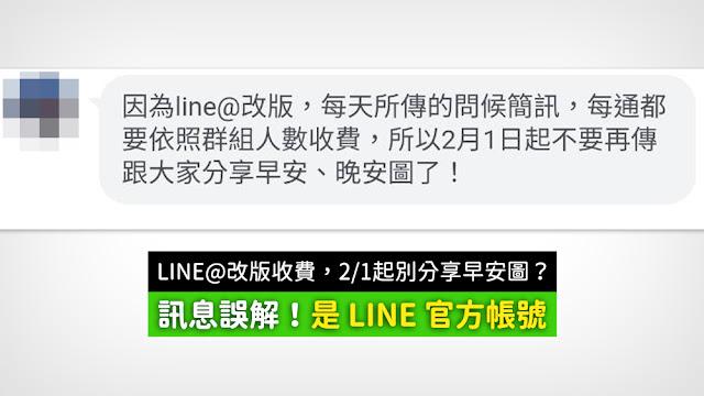 line@改版 收費 群組 謠言 早安圖 LINE