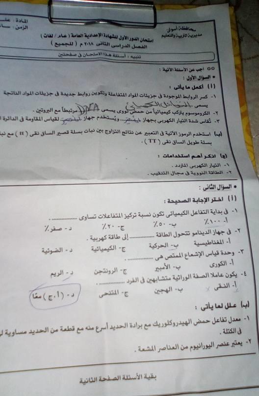 ورقة امتحان العلوم للصف الثالث الاعدادي الفصل الدراسي الثاني 2018 محافظة اسوان