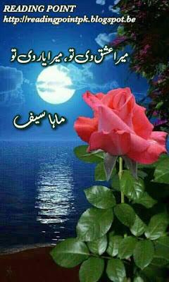 Mera ishq vi tu mera yaar vi tu by Maha Saif Complete Online Reading