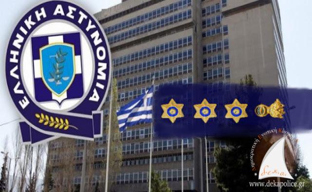 Κρίσεις ΕΛ.ΑΣ.: Τοποθετήσεις-μεταθέσεις-μετακινήσεις Αστυνομικών Διευθυντών