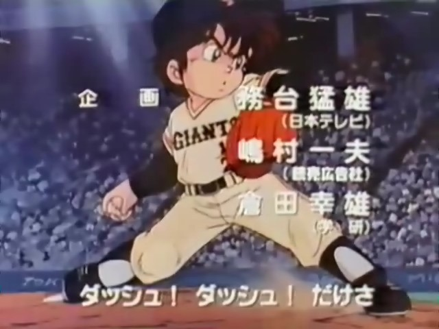 ... do Anime Dome Baseball