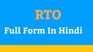 RTO Full Form In Hindi : RTO Kya Hai