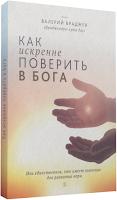 Враджев Валерий (Враджендра-сута дас) (составитель). Как искренне поверить в Бога, или  Единственное, что имеет значение для развития веры