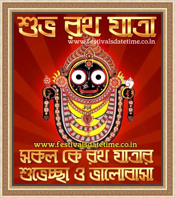 Rath Yatra Wallpaper in Bengali, Subho Rath Yatra Pic 10