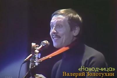 Видео песни под гитару «Наводчица» в исполнении Валерия Золотухина