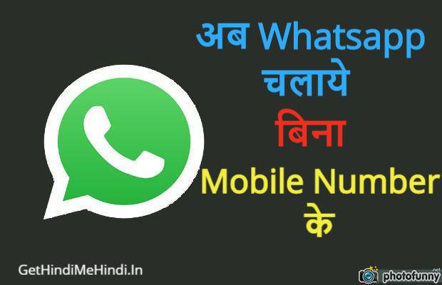 बिना मोबाइल नंबर के WhatsApp  कैसे चलये,whatsapp wallpaper