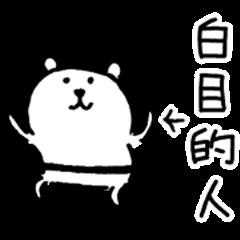 joke bear3(tw)