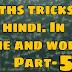 MATH TRICK HINDI TIME AND WORK PART-5 समय और कार्य भाग - 5