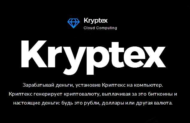 майнинг криптекс