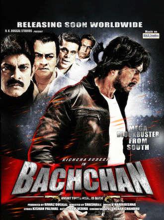 Bachchan 2013 Hindi Dubbed