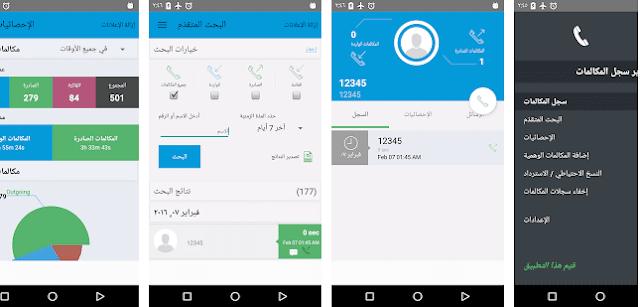 تطبيق مدير سجل المكالمات لاسترجاع سجل المكالمات بعد حذفه من هواتف الاندرويد