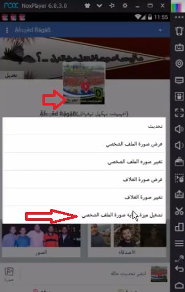 تفعيل ميزة حماية الصورة علي الاندرويد والموبايل