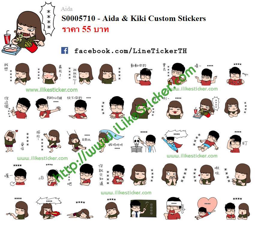 Aida & Kiki Custom Stickers