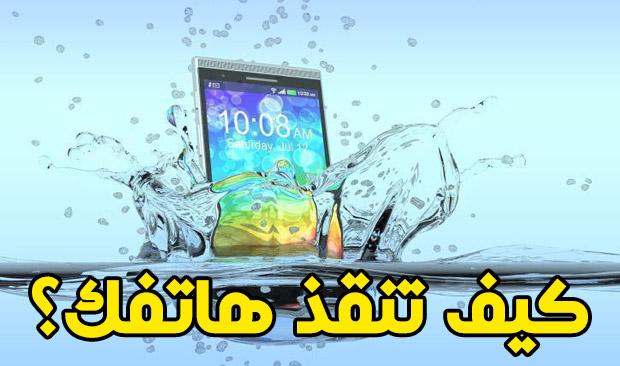 كيف تصلح هاتفك إذا سقط في المياه