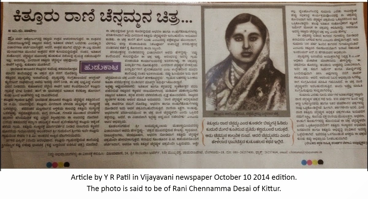 essay on kittur rani chennamma in english