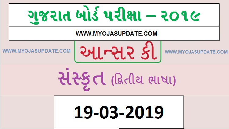 http://www.myojasupdate.com/2019/03/gseb-std10-sanskrut-subject-part-answer.html