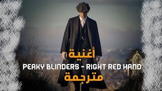 أغنية بيكي بلايندرز يد يمنى حمراء مترجمة - Peaky Blinder song RIGHT RED HAND arabic sub
