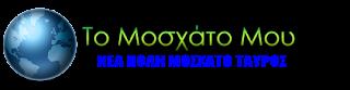 http://my-mosxato.blogspot.gr/