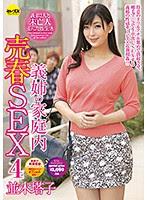 CESD-769 義姉の家庭内売春SEX4