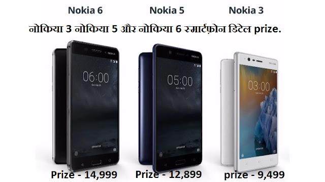 नोकिया ने लॉन्च लिए अपने तीन बेहतरीन स्मार्टफ़ोन जानिए कीमत..
