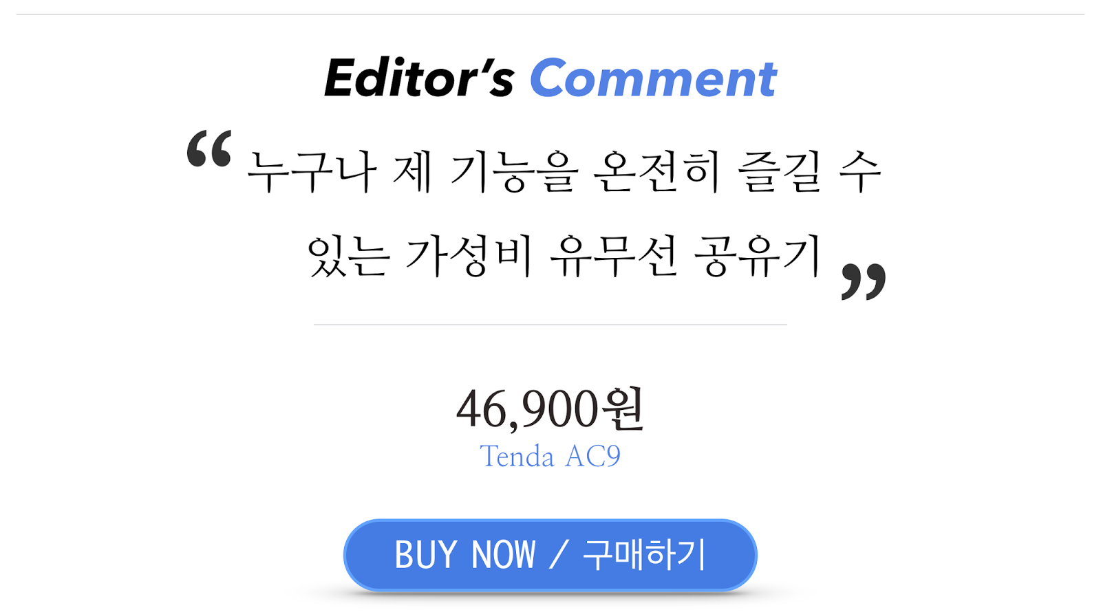 http://tendakorea.co.kr/product/detail.html?product_no=50&cate_no=78&display_group=1
