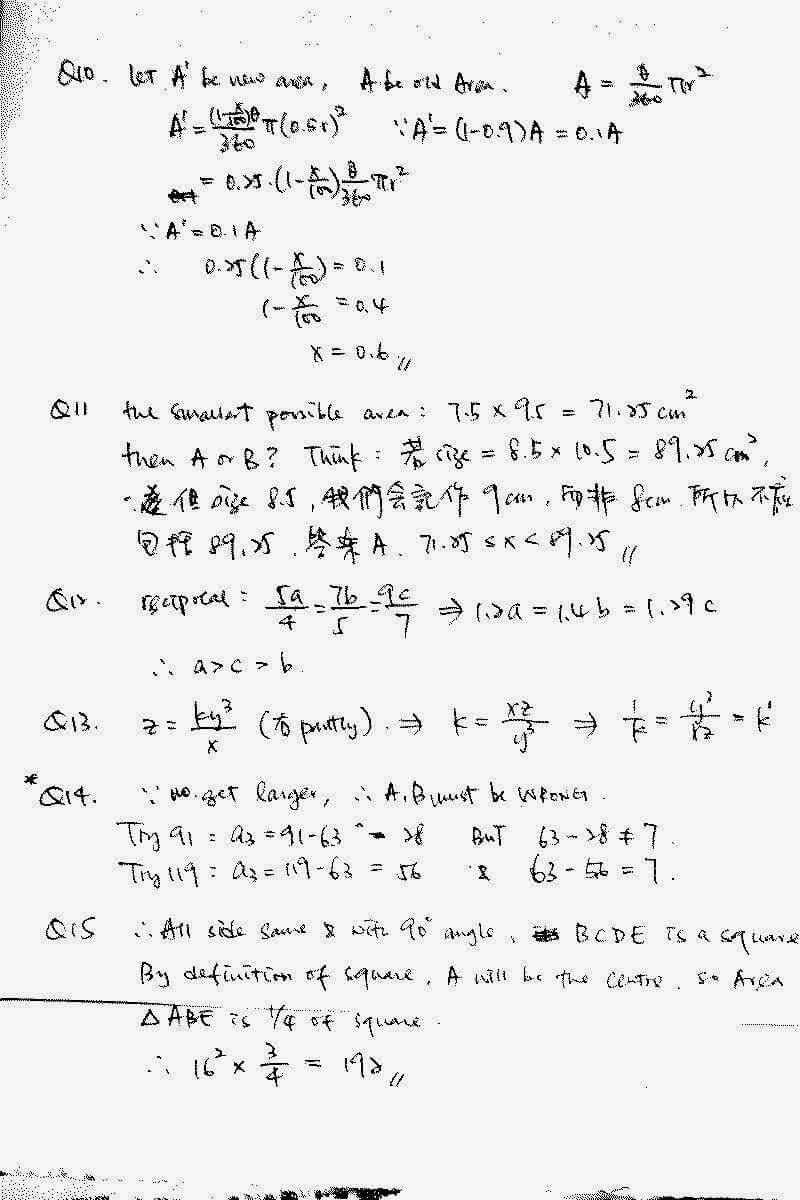 2014 DSE Math 數學 卷二 P2 Q10,11,12,13,14,15