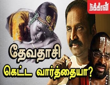 Andal Issue | Srivilliputtur Jeeyar | Protests against Vairamuthu