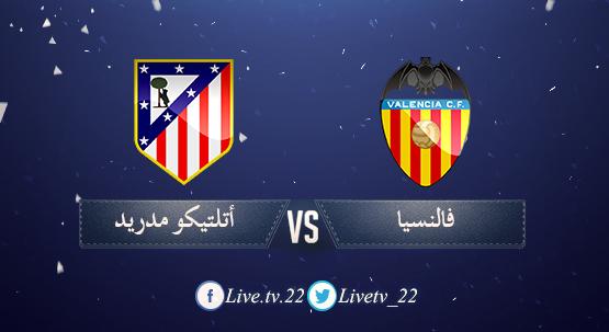 مباراة الدوري الاسباني فالنسيا x أتلتيكو مدريد