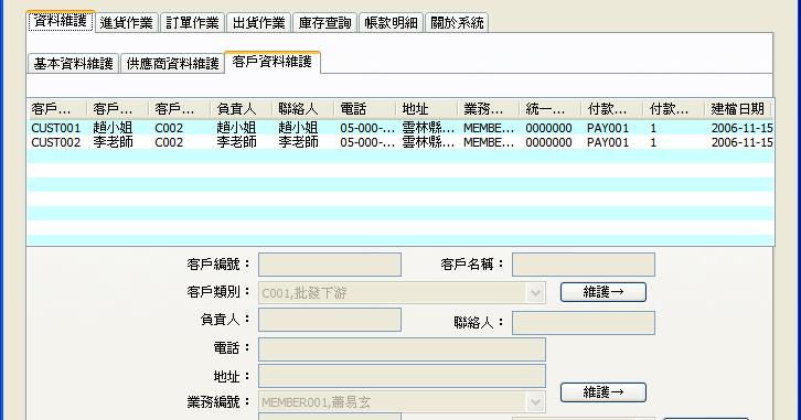 小算盤進銷存 0.14 免安裝中文版 - 免費進銷存軟體 - 阿榮福利味 - 免費軟體下載