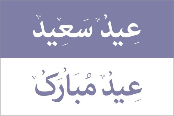 Eid ul adha mubarak 2016 eid mubarak arabic m4hsunfo Images