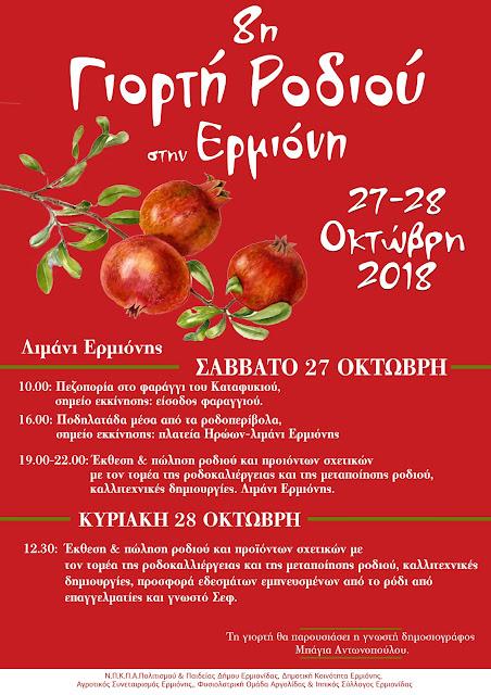 Αργολίδα: Στις 27-28 Οκτωβρίου η 8η Γιορτή Ροδιού στην Ερμιόνη