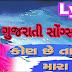 Kon Che Taru Mara Vina -    Vijay Suvada - Full Video - latest Gujarati Song 2018 - Gujarati songs Lyrics