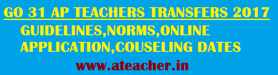 GO 31 AP TEACHERS TRANSFERS 2017 GUIDELINES,NORMS,ONLINE APPLICATION,COUSELING DATES