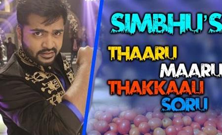 Veera Sivaji – Thaarumaaru Thakkaali Soru Song Teaser | Vikram Prabhu, Shamlee | D. Imman