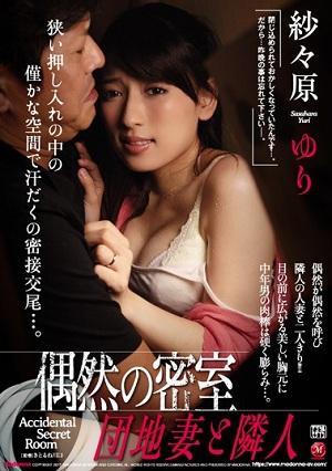 Sasahara Yuri cô em dâu dâm đãng JUY-075 Sasahara Yuri