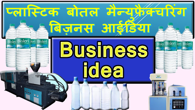 plastic bottle making machine price in india