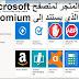 امتداد المتجر لمتصفح Microsoft الجديد الذي يستند إلى Chromium