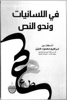 تحميل كتاب في اللسانيات ونحو النص pdf إبراهيم محمود خليل