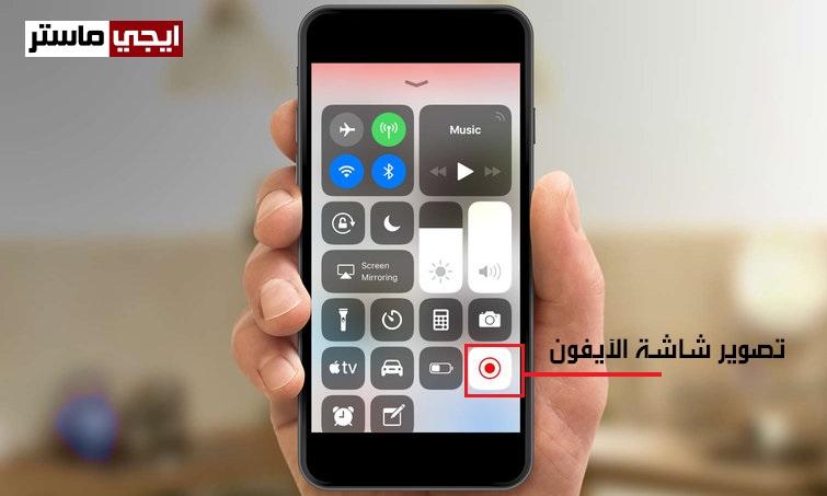 تصوير شاشة الايفون فيديو بدون استخدام تطبيقات