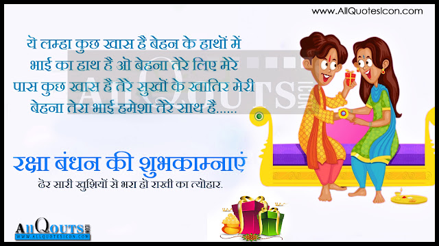 Rakshabandhan-Telugu Quotes-Rakhi Information HD Images-Rakshabandhan Telugu Quotes-Rakhi Wisehs In Telugu-Rakshabandhan HD Images-Rakshabandhan Wishes For Whatsapp-Best Telugu Rakshabandhan Quotes-Nice Telugu Rakshabandhan Poems-Cool Telugu Rakshabandhan Images-Best Telugu RakshabandhanTeluguQuotes-Nice Telugu Rakshabandhan-Telugu Wallpapers HD-Telugu Rakhi Images-Rakshabandhan Poems in Telugu-Nice Poems for Rakshabandhan-1080dpi Rakshabandhan Images Wallpaper- 2015Rakshabandhan Information-2015Rakshabandhan Wallpapers-2015Rakhi HDWallpapers-2015 Rakhabandhan Poems-HD Rakshabandhan Information Images-Rakshabandhan Messages-Rakshabandhan Sheyari-Rakshabandhan Story-Rakshabandhan Greatness-Rakshabandhan Vector Images-Rakhi Telugu Quotes-Rakhi Wishes for Sisters-Rakhi Wishes for Brothers-Rahi Wishes for Childrens-Cool Telugu Rakshabandhan Information Images-Nice Rakhabandhan Pictures with Quotes-Vector Rakshabandhan Images-Vector Rakhi Images With Telugu Quotes-Rakshabandhan Gifts-Procedure Of Rakshabandhan In India-Origin Of Rakshabandhan Festival- Rakshabandhan for Sisters and Brothers-Information In Telugu for Rakshabandhan -Rakshabandhan Images for Whatsapp-Rakshabandhan Images for Facebook-Rakhi Images-Rakshabandhan Cute Images-Rakshabandhan 2015 Images Wallpapers-Allquotesicon Rakshabandhan Wallpapers-HD Rakshabandhan Wallpapers.